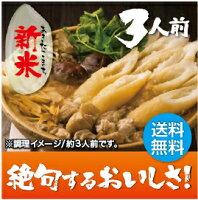 炭火焼きりたんぽ鍋セット【3人前】