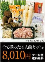 炭火焼きりたんぽ鍋セット【4人前】