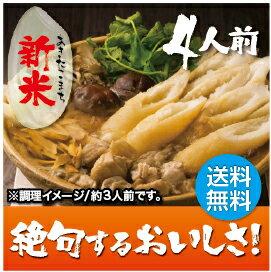 【秋田名産】比内地鶏と炭火焼きりたんぽ鍋セット 【4人前】秋田の一番を濃縮した合貝食品のきりたんぽ鍋セット