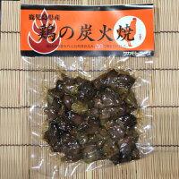 【鹿児島県産】鶏の炭火焼140g×3袋【おつまみに最適!鶏もも肉】