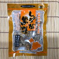【鹿児島の黒糖】黒糖好きにはたまらない!鹿児島黒糖菓子セット【贈り物ギフトお茶会ダイエット】