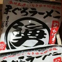 【10食分】まぐろラーメン醤油味わさび付き【遠洋まぐろ醤油ラーメン】