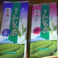 【鹿児島銘茶】知覧茶(翠)知覧茶(憩)