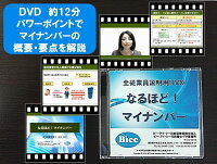 【企業の経営者様・総務/人事担当者様必見!!】マイナンバー完全対応「社内規程類15種類」CD&「なるほど!マイナンバー」DVDセット規程・書式・マニュアルに動画がセットで11,880円!ワード・エクセル形式のため、自社に適した形に変更可能!