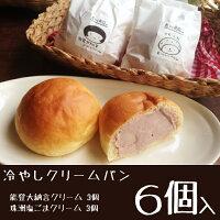 【能登の恵み】冷やしクリームパン6個入り【チルド送料込】