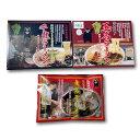 熊本元祖!玉名ラーメンと名店2店(千龍、大輪)の味詰合せセット