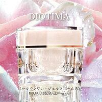 【オールインワン・ジェルクリーム】DIOTIMA(ディオティマ)【うつくしく】