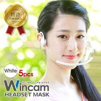 【送料無料】透明マスクマスクリア繰り返し使える接客用マスクウィンカム(Wincam)ヘッドセットマスク(HEADSETMASK)5個入りホワイト/W-HSM-5W-H1業務用アクリルマスク・フェイスシールド・ヘッドホン型・インカム型・ムーブオン・ムーヴオン