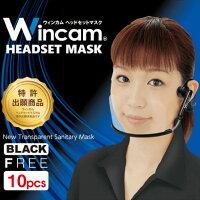 【送料無料】透明マスクマスクリア繰り返し使える接客用マスクウィンカム(Wincam)ヘッドセットマスク(HEADSETMASK)10個入り(5個入×2箱)1ケースブラック/W-HSM-5B-H2業務用アクリルマスク・フェイスシールド・ヘッドホン型・インカム型・ムーブオン・ムーヴオン