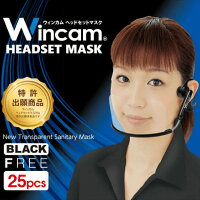 【送料無料】透明マスクマスクリア繰り返し使える接客用マスクウィンカム(Wincam)ヘッドセットマスク(HEADSETMASK)25個入り(5個入×5箱)1ケースブラック/W-HSM-5B-H5業務用アクリルマスク・フェイスシールド・ヘッドホン型・インカム型・ムーブオン・ムーヴオン