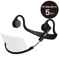 【送料無料】透明マスクマスクリア繰り返し使える接客用マスクウィンカム(Wincam)ヘッドセットマスク(HEADSETMASK)5個入りブラック/W-HSM-5B-H1業務用アクリルマスク・フェイスシールド・ヘッドホン型・インカム型・ムーブオン・ムーヴオン