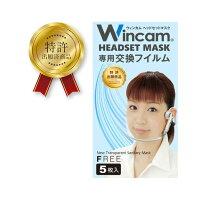 【送料無料】透明マスク交換フィルムウィンカム(Wincam)ヘッドセットマスク(HEADSETMASK)専用交換フィルム(5枚入)/W-HSMF-5-H1ムーブオン・ムーヴオン