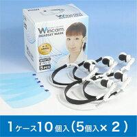 【送料無料】透明マスクマスクリア繰り返し使える接客用マスクウィンカム(Wincam)ヘッドセットマスク(HEADSETMASK)10個入り(5個入×2箱)1ケースホワイト/W-HSM-5W-H2業務用アクリルマスク・フェイスシールド・ヘッドホン型・インカム型・ムーブオン・ムーヴオン