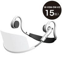 【送料無料】透明マスクマスクリア繰り返し使える接客用マスクウィンカム(Wincam)ヘッドセットマスク(HEADSETMASK)15個入り(5個入×3箱)1ケースブラック/W-HSM-5B-H3業務用アクリルマスク・フェイスシールド・ヘッドホン型・インカム型・ムーブオン・ムーヴオン
