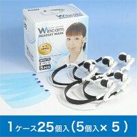 【送料無料】透明マスクマスクリア繰り返し使える接客用マスクウィンカム(Wincam)ヘッドセットマスク(HEADSETMASK)25個入り(5個入×5箱)1ケースホワイト/W-HSM-5W-H5業務用アクリルマスク・フェイスシールド・ヘッドホン型・インカム型・ムーブオン・ムーヴオン