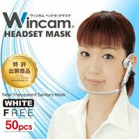 【送料無料】透明マスクマスクリア繰り返し使える接客用マスクウィンカム(Wincam)ヘッドセットマスク(HEADSETMASK)50個入り(5個入×10箱)1ケースブラック/W-HSM-5B-H10業務用アクリルマスク・フェイスシールド・ヘッドホン型・インカム型・ムーブオン・ムーヴオ