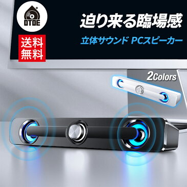 スピーカー pc パソコン サウンドバー pcスピーカー 高音質 USB パソコン用スピーカー テレビ speaker ダブルスピーカー サラウンドサウンド 【送料無料】