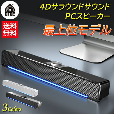スピーカー pc パソコン サウンドバー pcスピーカー 高音質 USB パソコン用スピーカー テレビ speaker 4Dサラウンドサウンド 最上位機種 【送料無料】