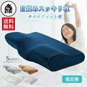 枕 まくら 安眠 低反発枕 いびき 肩こり 安眠枕 マクラ