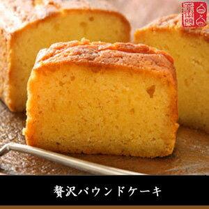 【音衛門のパウンドケーキ】贅沢和三盆パウンドケーキ