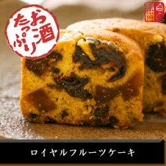 【音衛門のパウンドケーキ】「ロイヤルフルーツケーキ」お酒タップリ