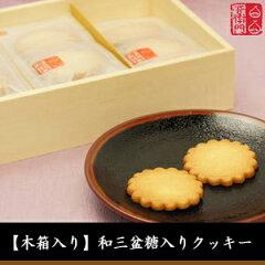 【木箱入】和三盆クッキー24枚セット(2枚入×12袋)