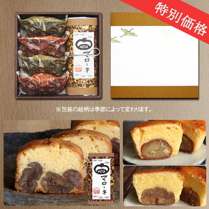 Gift set Adachi Otoemon Marone's cake Small sweets set Sweets Japanese sweets Western sweets Gift box Free shipping