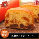 季節限定【音衛門】林檎のパウンドケーキ