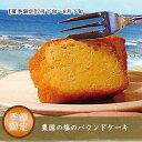 【音衛門のパウンドケーキ】【夏季限定】粟国の塩のパウンドケーキ