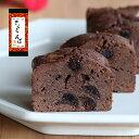 足立音衛門 さくらんぼとショコラのケーキ 1本 菓子 和菓子...