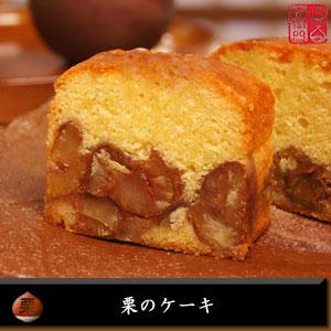 【音衛門のパウンドケーキ】栗のケーキ(栗いっぱいのパウンドケーキ)