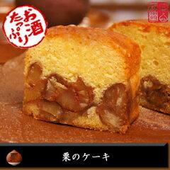 【音衛門の栗のパウンドケーキ】「栗のケーキ」(栗いっぱいのパウンドケーキ)お酒タップリ