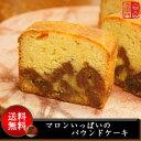 【音衛門のパウンドケーキ】【送料無料・大特価】マロンいっぱいのパウンドケーキ【smtb-k】【ky】