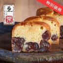 送料無料 特別価格 WEB限定 お試しケーキ 足立音衛門 栗 の ケーキ 「楽」(らく) 1本 パウンドケーキ スイーツ 和菓子 洋菓子