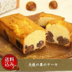 【お年玉付★送料込みの特別価格】天使の栗のケーキ【smtb-k】【ky】