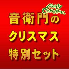 【XMAS】★11月中のご注文は早期特典あり★音衛門のクリスマス特別セットキャラメルマロン・和...