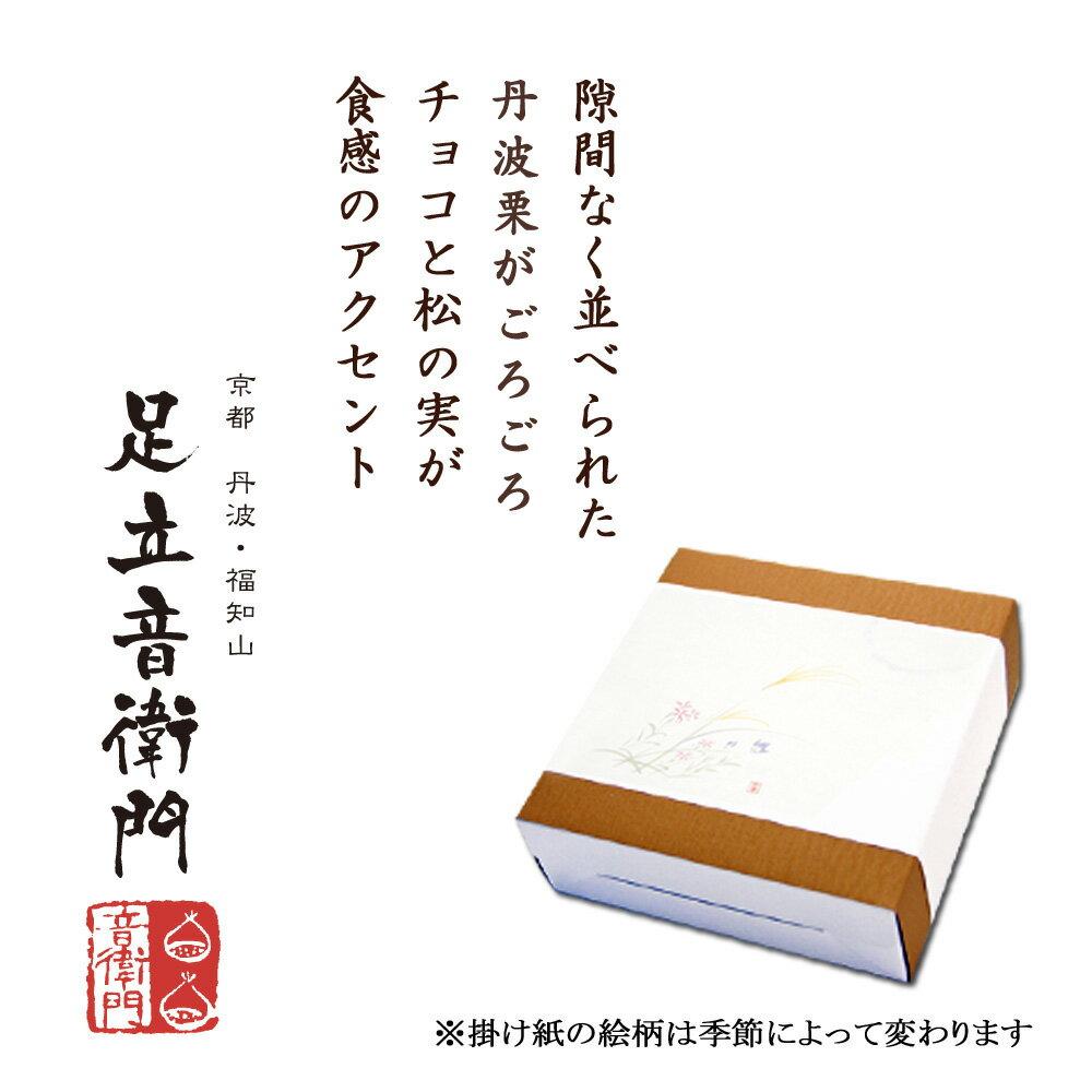 足立音衛門『丹波栗のタルト』