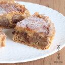 バースデーケーキ 誕生日ケーキ 記念日ケーキ マロンとナッツのタルト19cm(6号)☆ 記念日 ・ お祝い用に!【バースデイケーキ】