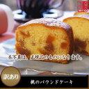 【音衛門のパウンドケーキ】【季節限定】▼ちょっと訳あり▼桃のパウンドケーキ