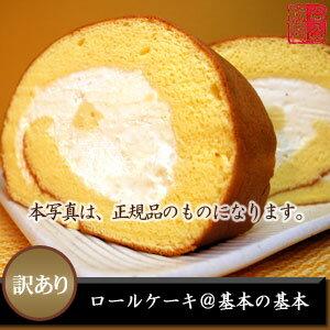 訳ありロールケーキ