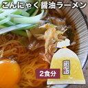 こんにゃく麺 ラーメン 200g×2食 スープ付 低糖質麺 蒟蒻ヌードル ヘルシーラーメン 大分県お取り寄せグルメ