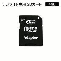 【デジタルフォトフレーム購入者限定】microSD SDカード 4GB