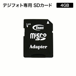 【デジタルフォトフレーム購入者限定】microSDカード4GB
