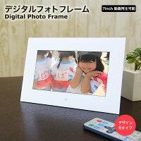 デジタルフォトフレーム 7インチ 動画再生対応 デジフォト フォトアルバム フォトパネル 日本語説明書付 父の日ギフト 出産祝 結婚式のウェルカムボードに