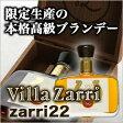 ブランデー Villa Zarri 22 Years old BlendedBrandy ヴィラッザリ 【酒類】