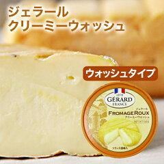 ワインに合うチーズ クリーミー フランス産 ナチュラルチーズ ウォッシュワインに合うチーズ ク...