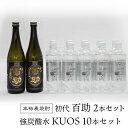 麦焼酎 初代百助2本と強炭酸水KUOS10本セット 大分県日...