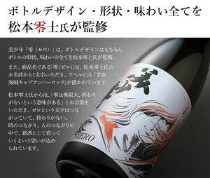 純米吟醸酒美少年零720ml松本零士監修オリジナルハーロックラベル熊本菊池市で造られた日本酒【地酒/普通酒/純米酒/純米吟醸/大吟醸/純米大吟醸】
