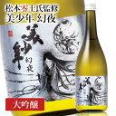 零 れい 日本酒 評価 通販 Saketime