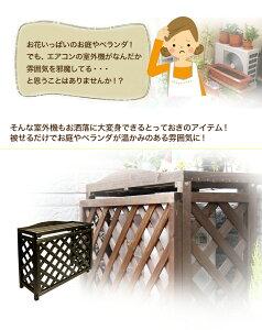 エアコン室外機カバー・格子タイプ